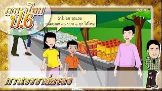 สื่อการเรียนการสอน การเจรจาต่อรอง ป.6 ภาษาไทย