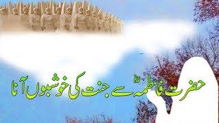 Waqia Bibi Fatima R.A || Janat Ki Khushboo Ka Ana || Life Story Of Hazrat Fatima R.A