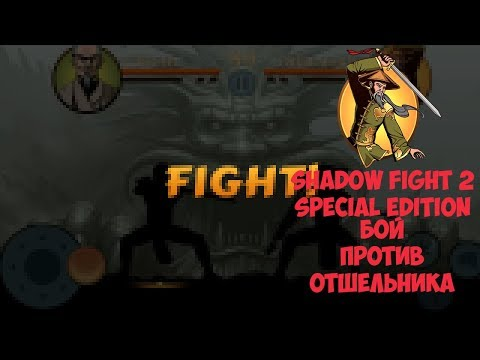 Download Shadow Fight 2 Special Edition Winning The Tournament With