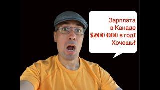 Канада. 20 профессий,  за которые платят 200 000  долларов