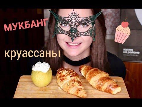 МУКБАНГ Круассаны и печеное яблоко *МАТЕРИНСТВО И ДЕТИ*/Mukbang Croissant and Baked apple *EATING*
