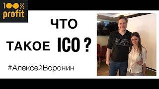 Что такое ICO? Интервью с Алексеем Ворониным / Что такое айсио? Как участвовать в айсио?