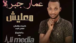 تحميل و مشاهدة عمار جبرة - معليش || New 2018 || اغاني سودانية 2018 MP3