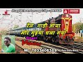 Music A // Rail Gadi aya mor guiya chala gaya re //  New Nagpuri Song