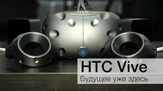 Обзор HTC Vive в Virtuality Club