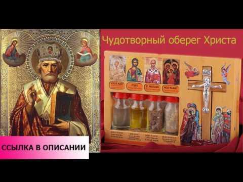 Талисман 100 святых церквей минус