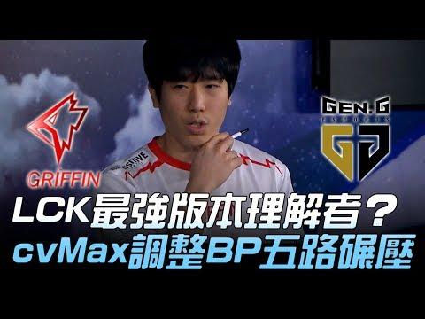 GRF vs GEN LCK最強版本理解者?cvMax教練調整BP直接五路碾壓!Game3