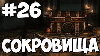 Нашел Сокровища! ★ Skyrim Special Edition Прохождение #26