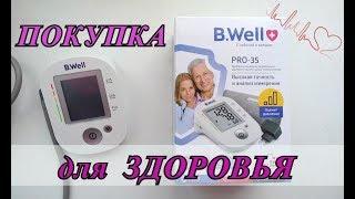 B.Well PRO-35 М - відео 2