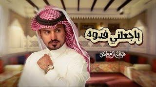 عبدالله ال مخلص - جعلني فدوه (حصرياً) | 2020 تحميل MP3