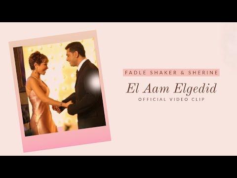 العام الجديد - شيرين و فضل شاكر |El3am Elgedid - Shreine &Fadl Shaker