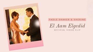 تحميل اغاني العام الجديد - شيرين و فضل شاكر |El3am Elgedid - Shreine &Fadl Shaker MP3