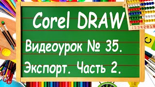 CorelDRAW. Урок № 35. Экспорт в Corel DRAW. Часть 2.