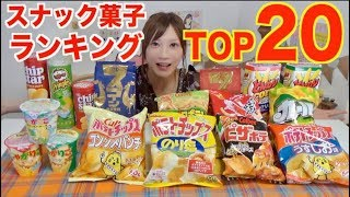 【MUKBANG】 [Ranking] Top 20 Famous Snacks!! Potato Chips, Pringles, Tongari Corn..etc [CC Available]
