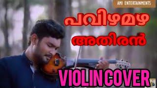 Pavizha Mazha Athiran Official Violin Cover Song HD L Fahad Faasil L Sai Pallavi L Athiran