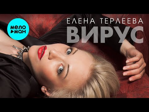 Елена Терлеева - Вирус (Single 2020)