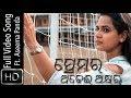 Prema Ra Adhei Akshyara | Aseema Panda | Full Official Music Video |  2019