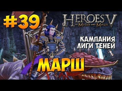 Герои меча и магии 6 юниты описание