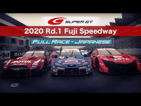 スーパーGT 開幕戦 富士スピードウェイのレースをフルでみる事ができるレース動画