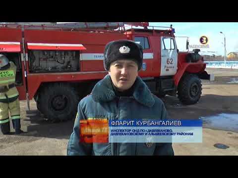 Противопожарные учения