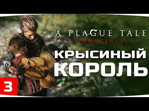 КРЫСИНЫЙ КОРОЛЬ ● A Plague Tale: Innocence #3 видео