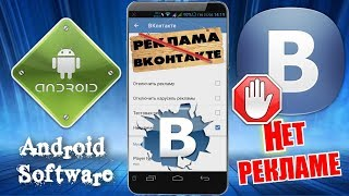 Как отключить рекламу Вконтакте на Андроид