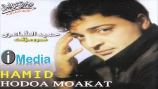 تحميل اغاني Hamid El Sha'ery - Hedou' Mou'aqat / حميد الشاعري - هدوء مؤقت MP3