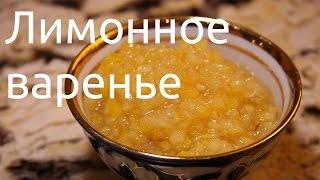 Лимонное варенье (полный видеорецепт)