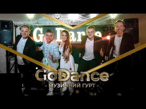 """Гурт """"Go Dance"""", відео 2"""