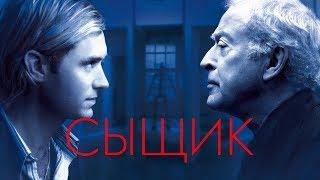 Сыщик / Sleuth (2007) смотрите в HD