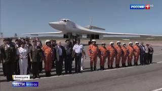 Ту-160 совершили перелет в Венесуеллу