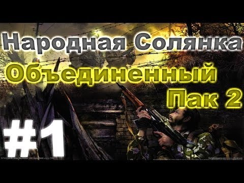 Сталкер Народная Солянка - Объединенный пак 2 #1. Хренов снайпер и зачистка Пещеры
