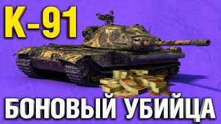 К-91 - ИГРА НА ТРИ ОТМЕТКИ