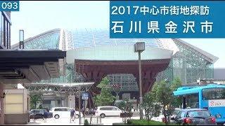 2017中心市街地探訪093・・石川県金沢市