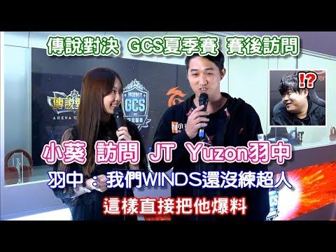 【傳說對決】 GCS 賽後訪問 JT Yuzon羽中 : 我們WINDS還沒練超人 這樣直接把他爆料 主持 小葵