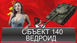 Объект 140 - лучший советский средний танк.