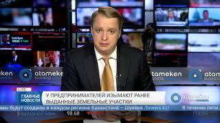 Новости Казахстана. Выпуск от 07.09.2018