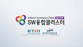 울산 SW융합클러스터 홍보영상 썸네일 이미지