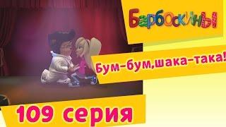 Барбоскины - 109 серия. Бум-бум,шака-така! (новые серии)
