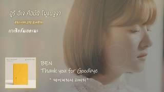 《ไทยซับ》 BEN    Thank You For Goodbye (헤어져줘서 고마워) #theppyng