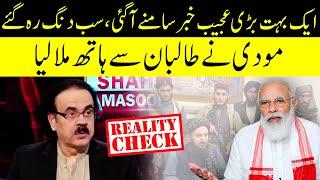 Modi Ne TB Se Hath Mila Leya | Shocking Reality | Live with Dr Shahid Masood | GNN