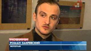"""Фотограф-консерватор представив """"Ретроперспективу"""""""