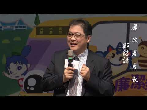 臺南市政府政風處108年活動集錦