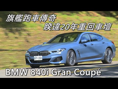 BMW 840i Gran Coupe M Sport旗艦跑車傳奇,睽違20年重回車壇