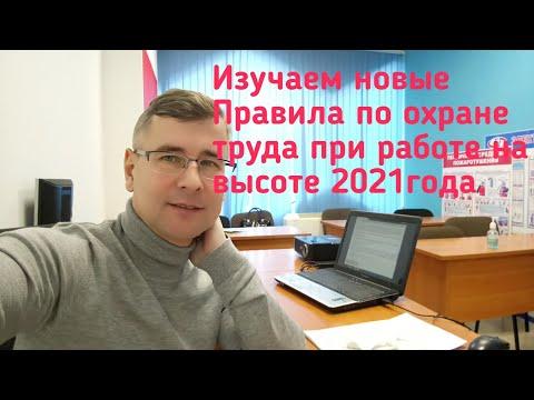 Новые Правила по охране труда на высоте 2021 г.
