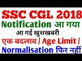 SSC CGL 2018 Notification || Eligiblity, No normalisation ,Age limit