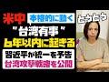 6年以内に台湾有事は起こる!習近平が統一を予告。台湾攻撃の戦略も公開される。
