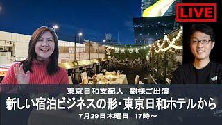 新しい宿泊ビジネスの形・東京日和ホテルから