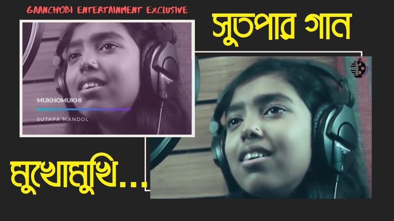 Mukhomukhi Lyrics (মুখোমুখি) - Sutapa Mondal | Kumar Bishwajit Lyrics