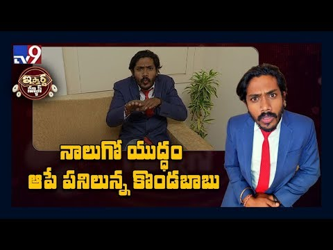 షిర్డీ సాయికి తప్పని జన్మభూమి తిప్పలు    iSmart News Full Episode - TV9